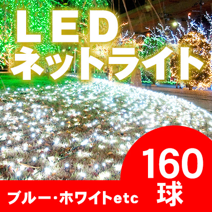 LEDネットライト 160球 バリエーション